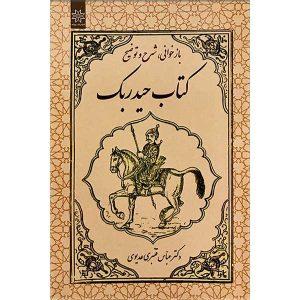 بازخوانی، شرح و توضیح کتاب حیدربک-دکتر عباس قنبری عدیوی