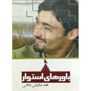 باورهای استوار-محمد فرامرزی بابادی