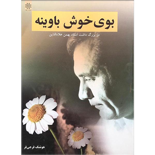 بوی خوش باوینه-در بزرگداشت استاد بهمن علاءالدین-هوشنگ فرجی فر