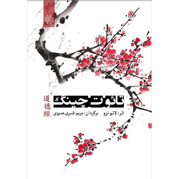 تائو ت چینگ-کتاب فرزانگی-مریم قنبری عدیوی