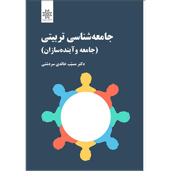 جامعه شناسی تربیتی-دکتر مسیب خالدی سردشتی