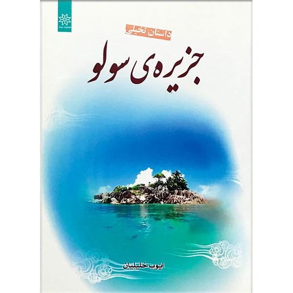 داستان تخیلی جزیره سولو-ایوب خلیلیان