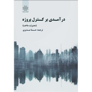 درآمدی بر کنترل پروژه-مدیریت ساخت-حسنا صدیری