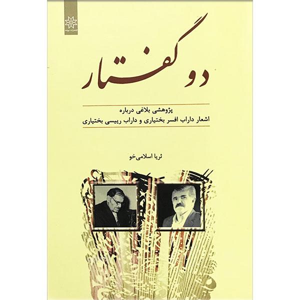 دو گفتار-پژوهشی بلاغی درباره اشعار افسر بختیاری و داراب رییسی بختیاری-پریا اسلامی خو