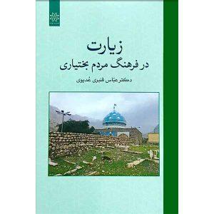 زیارت در فرهنگ مردم بختیاری-دکتر عباس قنبری عدیوی