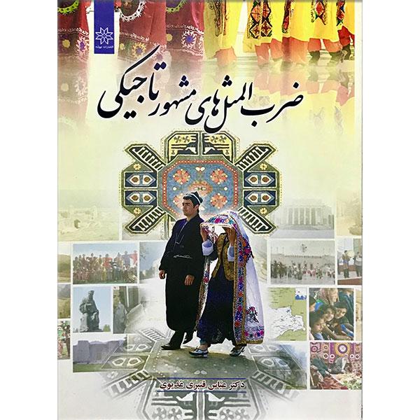ضرب المثل های مشهور تاجیکی-دکتر عباس قنبری عدیوی