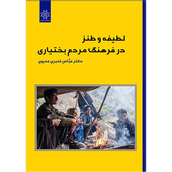 طنز و لطیفه در فرهنگ مردم بختیاری-دکتر عباس قنبری عدیوی