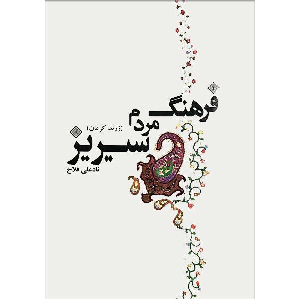 فرهنگ مردم سیریز-زرند کرمان-نادعلی فلاح