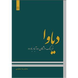فرهنگ واژگان ده آباد-محمدرضا محمدی