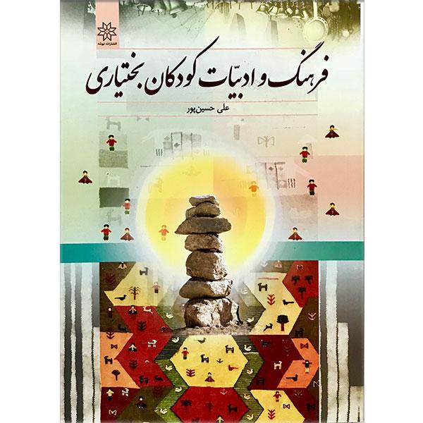 فرهنگ و ادبیات کودکان بختیاری-علی حسین پور