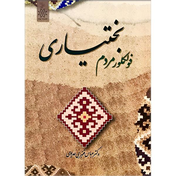 فولکلور مردم بختیاری-دکتر عباس قنبری عدیوی