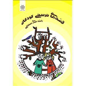 قصه های تربیتی کودکان-رضیّه حیدری دستنایی