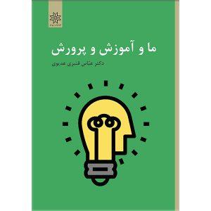 ما و آموزش و پرورش-دکتر عباس قنبری عدیوی