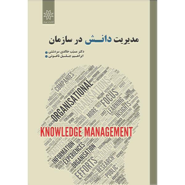 مدیریت دانش در سازمان-دکتر مسیب خالدی سردشتی و ابراهیم جلیل ناغونی