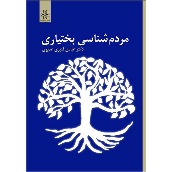 مردم شناسی بختیاری-عباس قنبری عدیوی