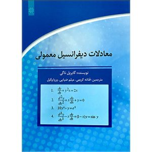 معادلات دیفرانسیل معمولی-فتانه کریمی و میثم ضیایی و وریا وکیل