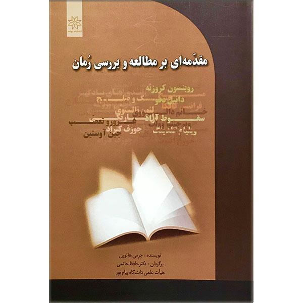 مقدمه ای بر مطالعه و بررسی رمان-دکتر حافظ حاتمی