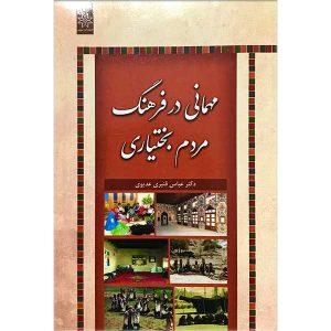 مهمانی در فرهنگ مردم بختیاری-دکتر عباس قنبری عدیوی