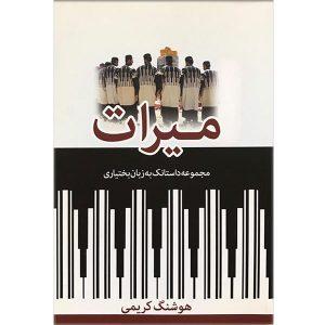 میرات-مجموعه داستانک به زبان بختیاری-هوشنگ کریمی
