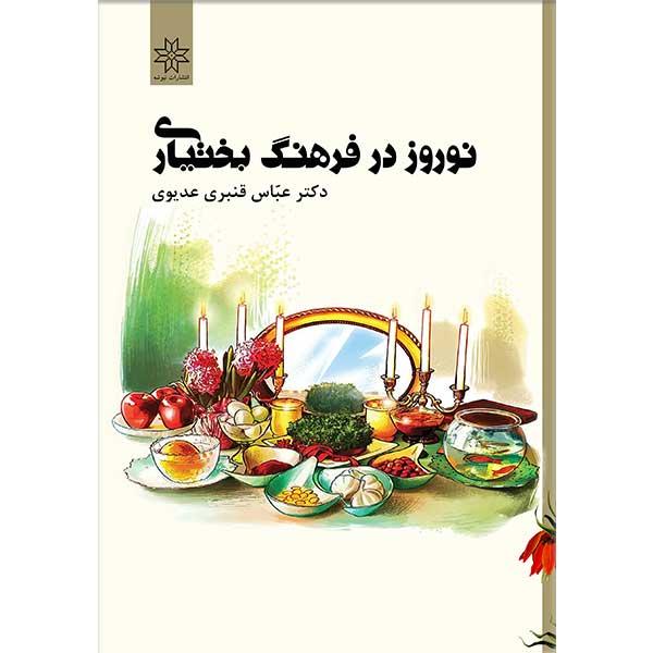 نوروز در فرهنگ بختیاری-دکتر عباس قنبری عدیوی