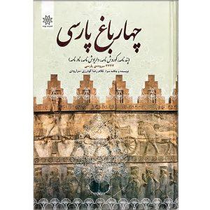 چهارباغ پارسی-غلام رضا گودرزی سرارودی