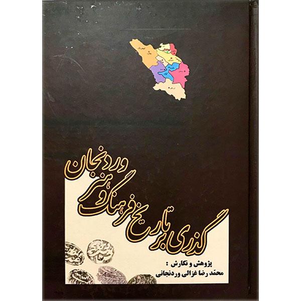 گذری بر تاریخ فرهنگ و هنر وردنجان-محمدرضا غزالی وردنجانی