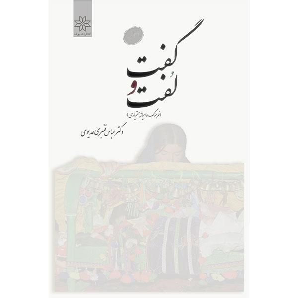 گفت و لفت-دکتر عباس قنبری عدیوی