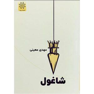شاغول-مهدی معینی-انتشارات نیوشه